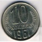 Сколько стоит момента 10 копеек 1961 года: цена и характеристика