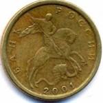 Сколько стоит монета 10 копеек 2001 года: цена и характеристика