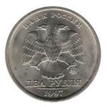 Сколько стоит 2 рубля 1997 года: цена и описание