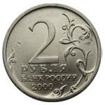 Сколько стоит 2 рубля 2000 года: описание и цена