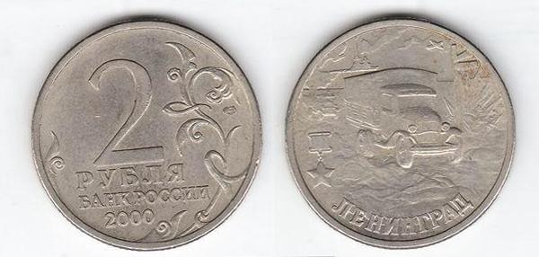 2 рубля Ленинград