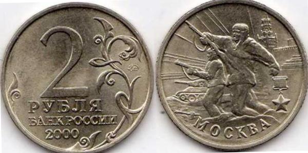 2 рубля Москва