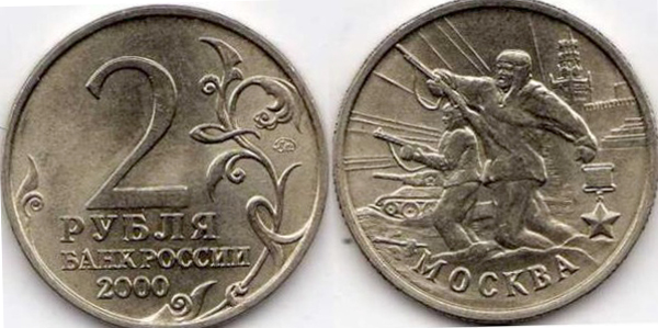 гривенник монета