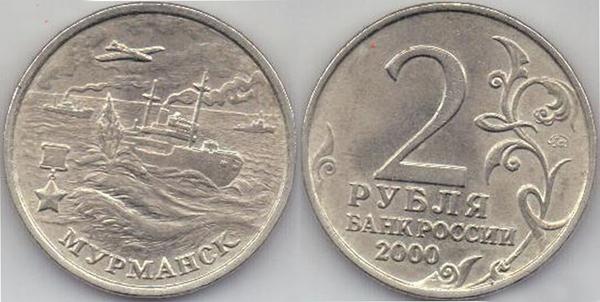 2 рубля Мурманск