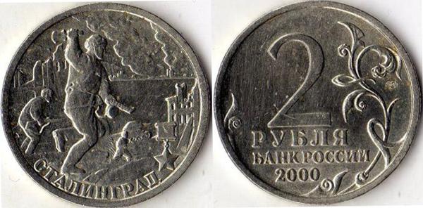 2 рубля Сталинград