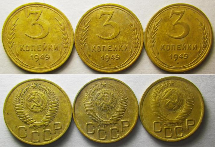 Сколько стоит монета 3 копейки 1949 года золотые монеты сбербанка 2016 года
