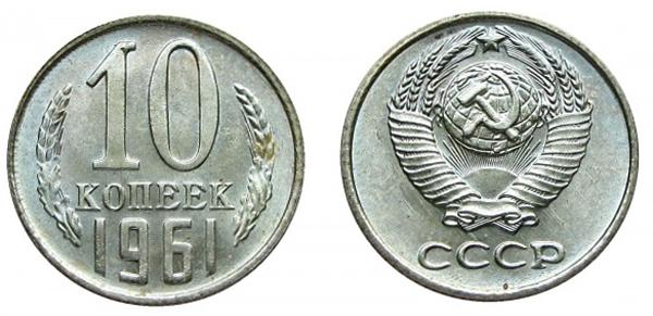10 копеек 1961 года - реверс и аверс