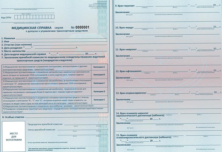 бланк медкомиссии на водительские права - фото 8