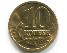 10 копеек 2003 года