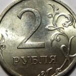 Сколько стоит 2 рубля 2007 года: характеристика и цена