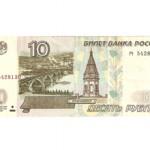 Сколько стоит бумажная 10 рублей 1997 года