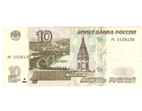 10 рублей 1997 года