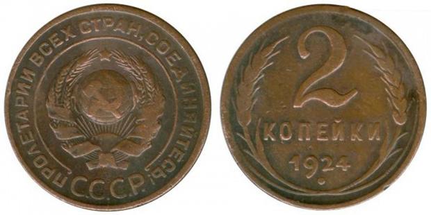 2 копейки 1824 года цена