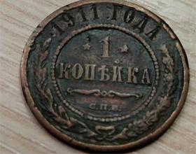 1 копейка 1911 года