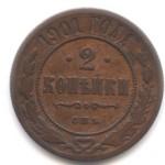 Сколько стоит 2 копейки 1901 года: цена и характеристика монеты