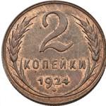 Сколько стоят 2 копейки 1924 года: цена и характеристика монеты