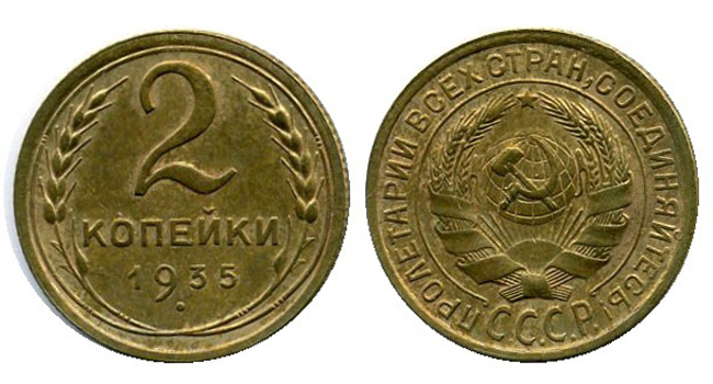 Монета в 2 копейки 1935 года