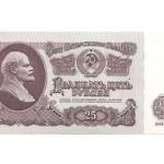 Сколько стоит бумажная 25 рублей 1961 года