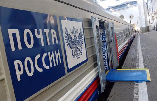 Поезд почты России