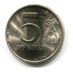 Сколько стоит 5 рублей 1998 года: описание и цена