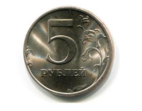 Сколько стоит 5 рублей 1998 года