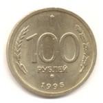 Сколько стоит монета 100 рублей 1993 года: виды и цены
