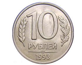 Сколько стоит монета 10 рублей 1993 года