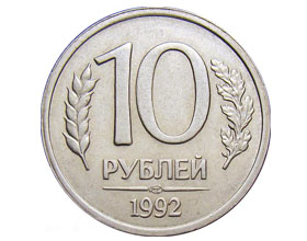 Сколько стоит монета 10 рублей 1992 года