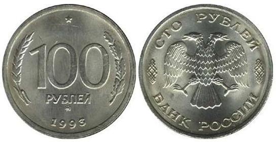 1ban 1993 года стоимость монеты