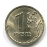 1 рубль 2005 года: разновидности и коллекционная цена
