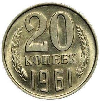 20 копеек 1961 года ссср цена