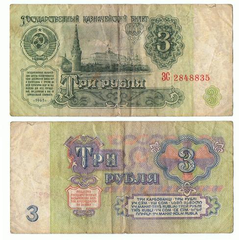 Сколько стоит три рубля 1961 года тридцать рублей