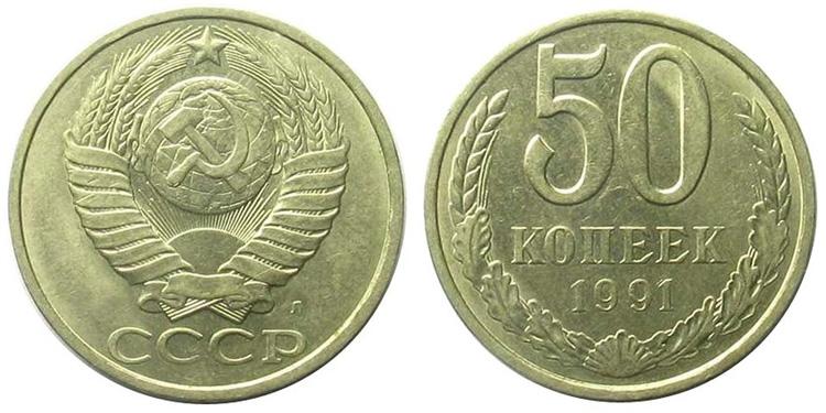 50 копеек 1991 г.