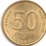 Сколько стоит 50 рублей 1993 года: характеристика и цена