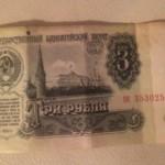 Бумажные 3 рубля 1961 года: описание и сколько стоят