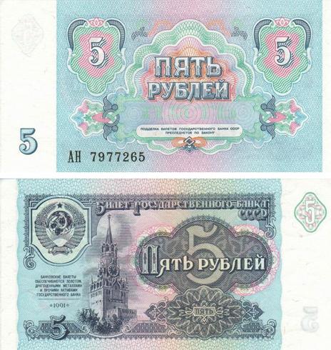 Бумажные 5 рублей 1991 г.