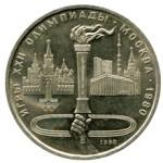 Сколько стоит монета 1 рубль 1980 года: виды и цены
