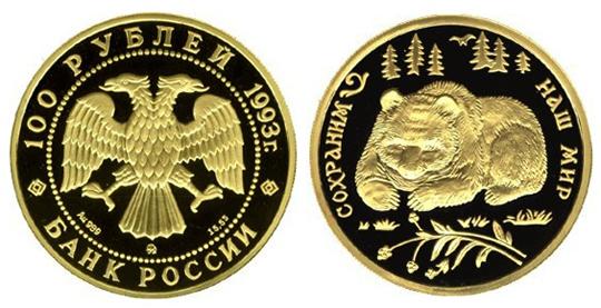 монеты republic of georgia 1993 цена