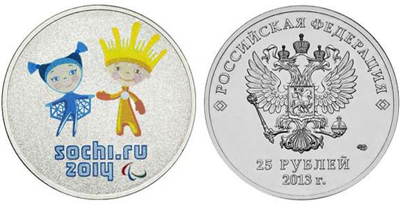 сколько стоит монета 25 рублей 2013 года