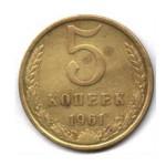 Сколько стоит монета 5 копеек 1961 года: описание и цена