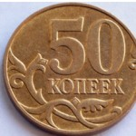 Сколько стоит монета 50 копеек 2007 года: описание и цена