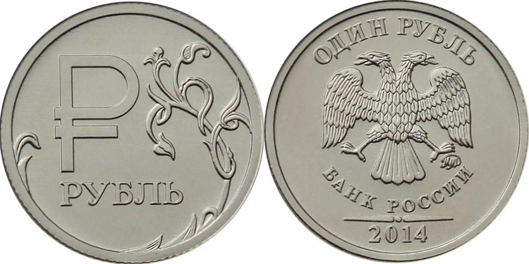 1 рубль 2014