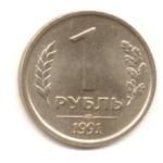 Сколько стоит монета 1 рубль 1991 года: описание и цена