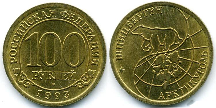 100 рублей 1993 года Шпицберген