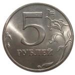 Сколько стоит монета 5 рублей 1997 года: описании и цена