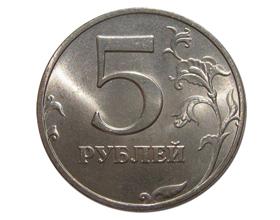 Сколько стоит монета 5 рублей 1997 года