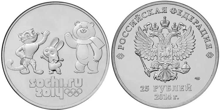 цена олимпийских монет 25 рублей сочи