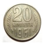 Сколько стоит монета 20 копеек 1961 года: характеристика и цена