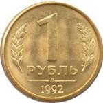 Сколько стоит монета 1 рубль 1992 года: описание и примерная цена