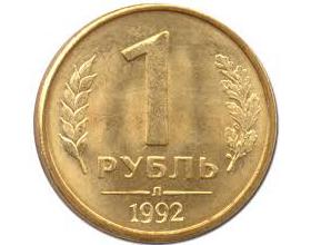Сколько стоит монета 1 рубль 1992 года